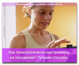 Как психологически настроиться на похудение? Лучшие способы.