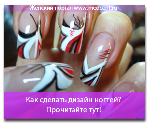 Как сделать дизайн ногтей? Прочитайте тут!