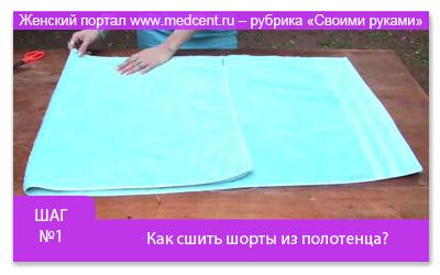 Как сшить шорты из полотенца? Фото № 1