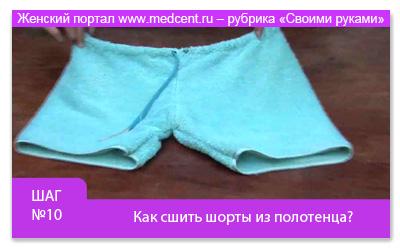 Как сшить шорты из полотенца? Фото № 10