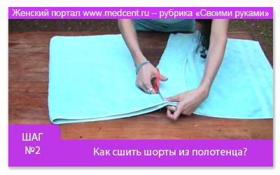 Как сшить шорты из полотенца? Фото № 2