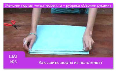 Как сшить шорты из полотенца? Фото № 3