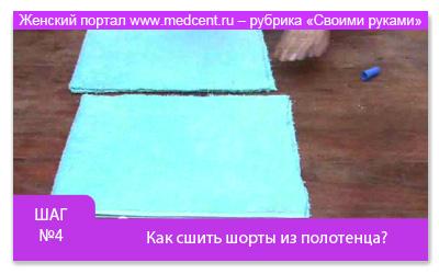 Как сшить шорты из полотенца? Фото № 4
