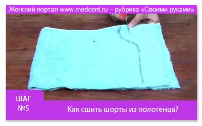 Как сшить шорты из полотенца? Фото № 5