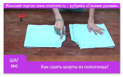 Как сшить шорты из полотенца? Фото № 6