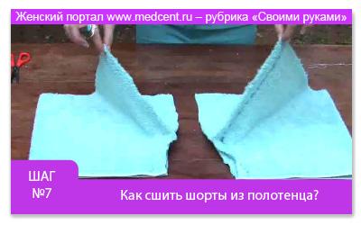 Как сшить шорты из полотенца? Фото № 7