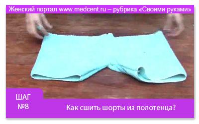 Как сшить шорты из полотенца? Фото № 8