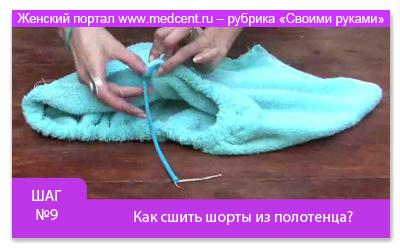 Как сшить шорты из полотенца? Фото № 9