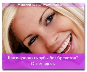 Как выровнять зубы без брекетов? Ответ здесь