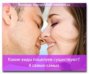 Какие виды поцелуев существуют? 4 самых-самых
