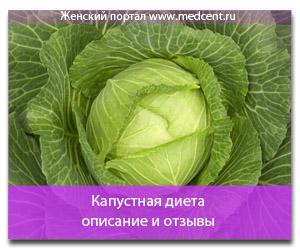 Капустная диета - описание и отзывы
