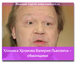 Клиника Хромова Валерия Львовича - обманщики