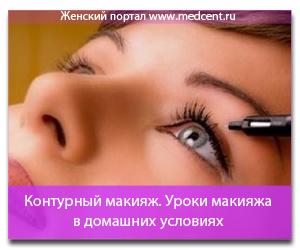 Контурный макияж. Уроки макияжа в домашних условиях