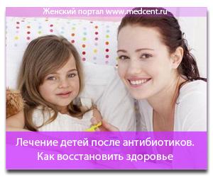 Лечение детей после антибиотиков. Как восстановить здоровье