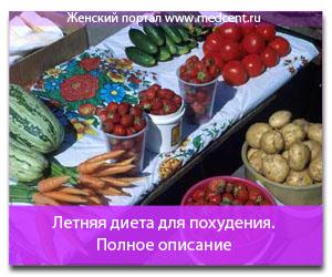 Летняя диета для похудения. Полное описание