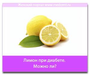 Лимон при диабете. Можно ли?