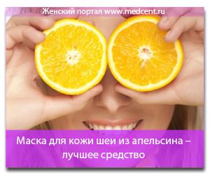 Маска для кожи шеи из апельсина - лучшее средство