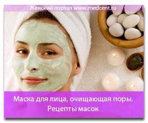 Маска для лица очищающая поры. Рецепты масок