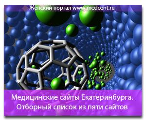 Медицинские сайты Екатеринбурга. Отборный список из пяти сайтов