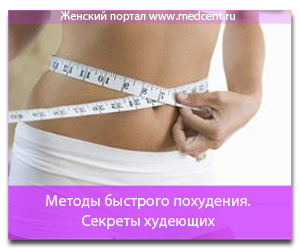 Методы быстрого похудения. Секреты худеющих