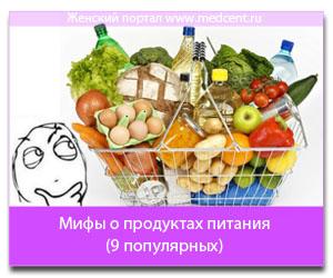 Мифы о продуктах питания (9 популярных)