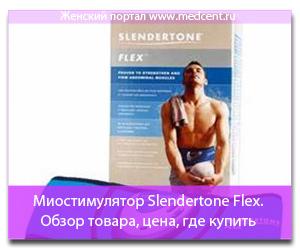 Миостимулятор Slendertone Flex. Обзор товара, цена, где купить