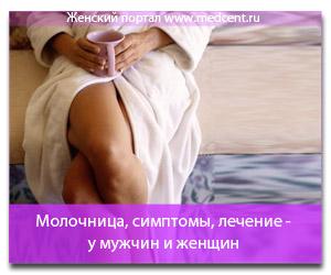 Молочница, симптомы, лечение - у мужчин и женщин