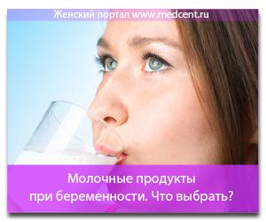 Молочные продукты при беременности. Что выбрать?