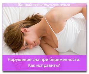 Нарушение сна при беременности. Как исправить?