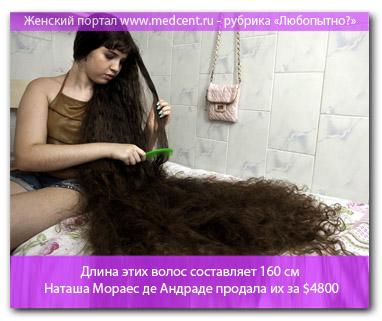 Наташа Мораес де Андраде продала волосы почти за $5000