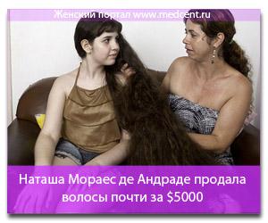 Наташа Мораес де Андраде продала волосы за $5000
