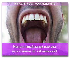 Неприятный запах изо рта - мои советы по избавлению!