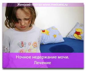Ночное недержание мочи лечение