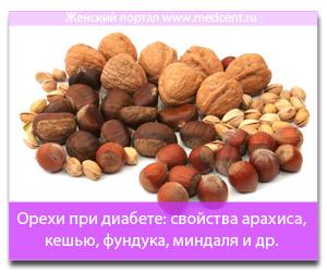 Орехи при диабете: свойства арахиса, кешью, фундука, миндаля и др.