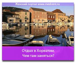 Отдых в Хорватии. Чем там заняться?