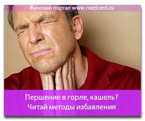 Першение в горле, кашель? Читай методы избавления