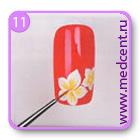Рисунки на ногтях пошагово: мой первый урок, шаг №11
