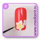 Рисунки на ногтях пошагово: мой первый урок, шаг №9