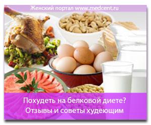 Похудеть на белковой диете? Отзывы и советы худеющим