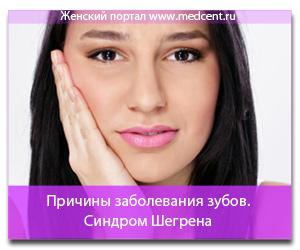 Причины заболевания зубов. Синдром Шегрена