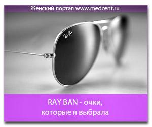 RAY BAN - очки, которые я выбрала