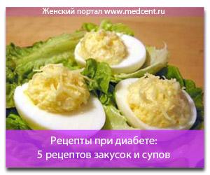 Рецепты при диабете: 5 рецептов закусок и супов