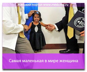 Самая маленькая в мире женщина - 62,8 см