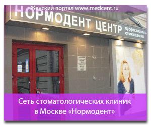 Сеть стоматологических клиник в Москве «Нормодент»