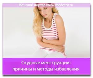 Скудные менструации: причины и методы избавления