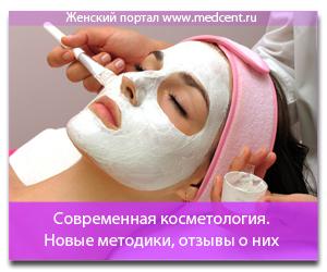 Современная косметология. Новые методики, отзывы о них