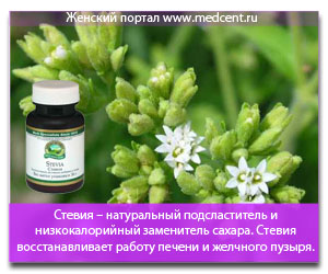 http://www.medcent.ru/images/articles/stevia.jpg