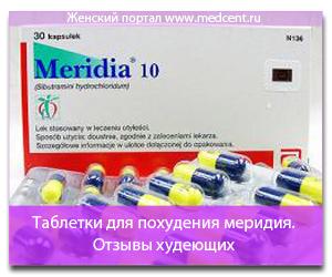 Таблетки для похудения меридия. Отзывы худеющих