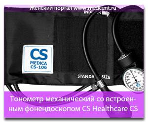 Тонометр механический со встроенным фонендоскопом CS Healthcare CS