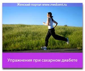 Упражнения при сахарном диабете